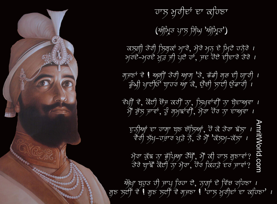 Poetry By Amrit Pal Singh 'Amrit'