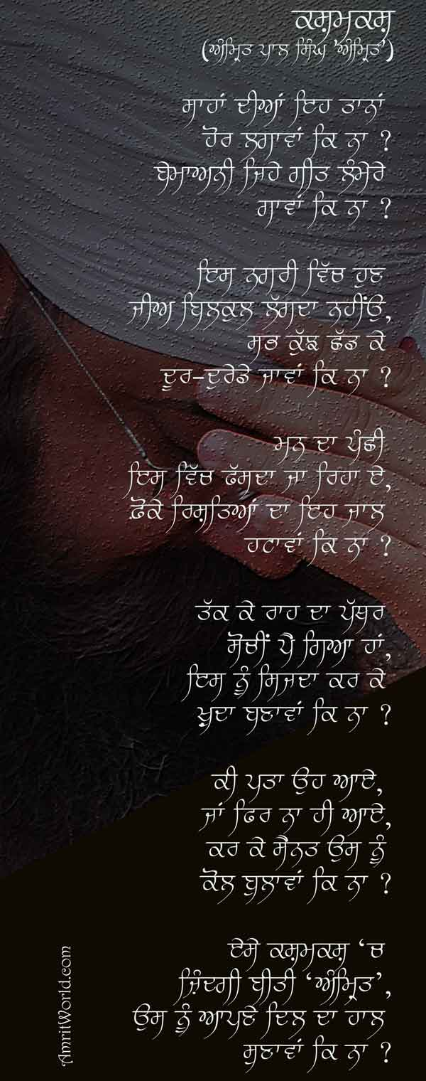 Punjabi poem 'Kashmkash' written by Amrit Pal Singh 'Amrit' of AmritWorld.com