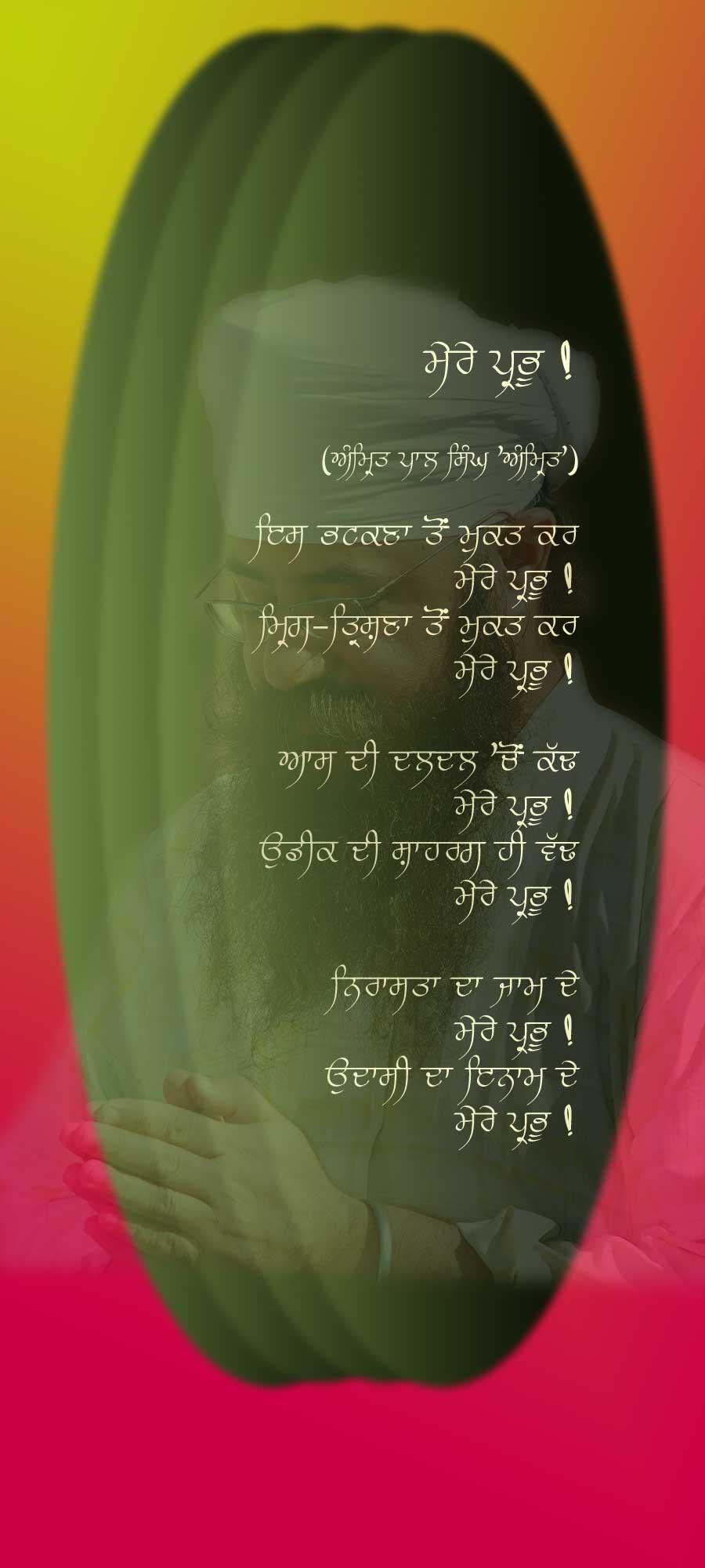 Punjabi Poem 'Mere Prabhu' by Amrit Pal Singh 'Amrit'